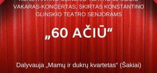 K. Glinskio teatrui- 60 metų. Teatras savo gerbėjams dovanos šventinių renginių